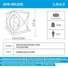 Палатка зимняя Куб 1,5х1,5 orange lumi/gray (HS-ISC-150OLG) Helios