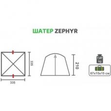 Шатер ZEPHYR (HS-3075) Helios