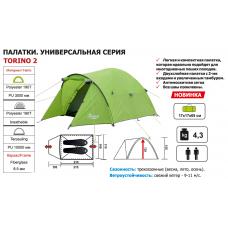 Двухместная палатка Torino 2