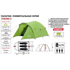 Трехместная палатка Torino 3 3000 мм