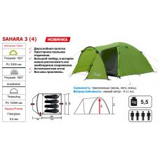 Четырехместная палатка Sahara 4