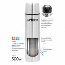 Термос 500 мл WEВBER SSK-500P